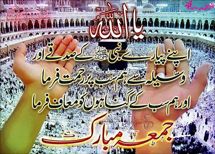 Poetry: Jumma Mubarak Urdu Images for Facebook Status
