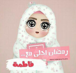 صور رمضان احلى مع اسمك اكتب اسمك الان مجانا Ramadan Crafts Ramadan Kids Ramadan Decorations