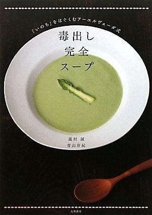 青山有紀 : 毒出し完全スープ 「いのち」をはぐくむアーユルヴェーダ式   Sumally