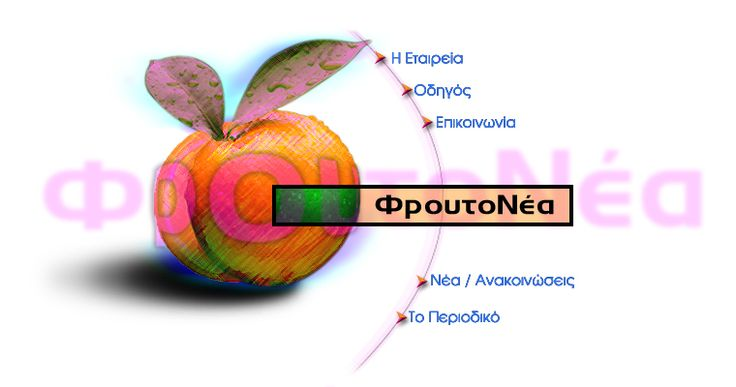 "by Argiro Stavrakou, year 2001, ""ftoutonea"" site menu page. (fruit company)"