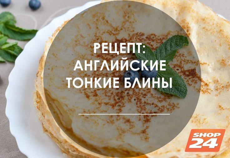 1. В миску просейте муку и щепотку соли. Сделайте в центре отверстие и разбейте туда яйца. Перемешайте. 2. Влейте молоко и воду, перемешайте.  3. Добавьте чайную ложку растительного масла, перемешайте и отправьте в прохладное место на 2 часа.  4. Разогрейте сковороду на среднем огне, смазав растительным маслом. 5. Выпекайте тонкие блины на блиннице «Летний завтрак» от Mayer and Boch, наливая по 1 столовой ложке теста и распределяя по поверхности, до готовности и золотистого цвета с обеих…