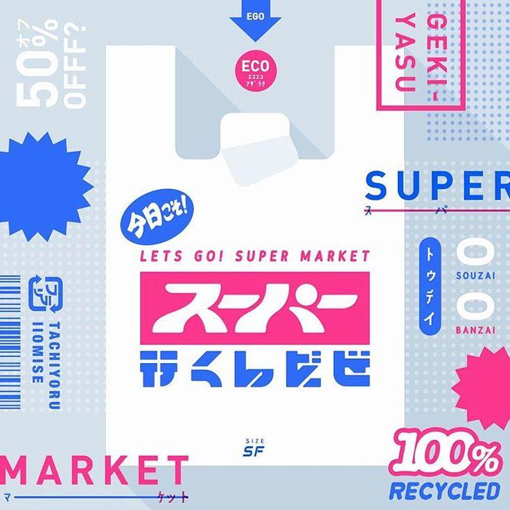 いいね!329件、コメント1件 ― neo tokyo cityさん(@kwkm_)のInstagramアカウント: 「No.0428 今日こそスーパー行くんだぜ 最近の目標です。 #typography #design #graphic #logo #タイポグラフィ #タイポ #デザイン #グラフィック #ロゴ…」