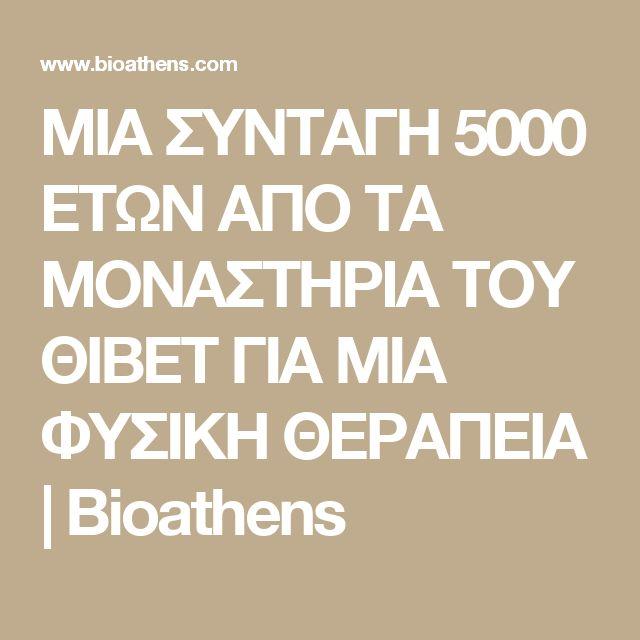 ΜΙΑ ΣΥΝΤΑΓΗ 5000 ΕΤΩΝ ΑΠΟ ΤΑ ΜΟΝΑΣΤΗΡΙΑ ΤΟΥ ΘΙΒΕΤ  ΓΙΑ ΜΙΑ ΦΥΣΙΚΗ ΘΕΡΑΠΕΙΑ   Bioathens