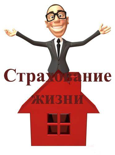 страхование жизни при ипотеке в сбербанке 2015