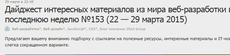 Дайджест интересных материалов из мира веб-разработки и IT за последнюю неделю №153 (22 — 29 марта 2015) / Блог компании Zfort Group / Хабрахабр