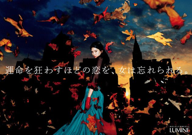ルミネ、2014年秋広告のコピー「運命を狂わすほどの恋を、女は忘れられる。」が話題 | F.M.J.(ファッションマーケティングジャーナル)