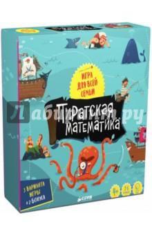 """Пиратская математика. Время играть!  — 1378 руб.  —  3 фишки - возраст 5+ - 4 игры в одной коробке - для родителей, которые любят играть с детьми  Выбрать корабль, накопить денег и выбрать себе команду, отправиться на Остров Сокровищ, а во время всех этих приключений еще и научиться здорово считать! В коробке с """"Пиратской математикой"""" вы найдете не только смешных и здорово нарисованных героев, морские приключения и опасные бури… Вы сможете поиграть в 4 разные игры, научить детей считать в…"""