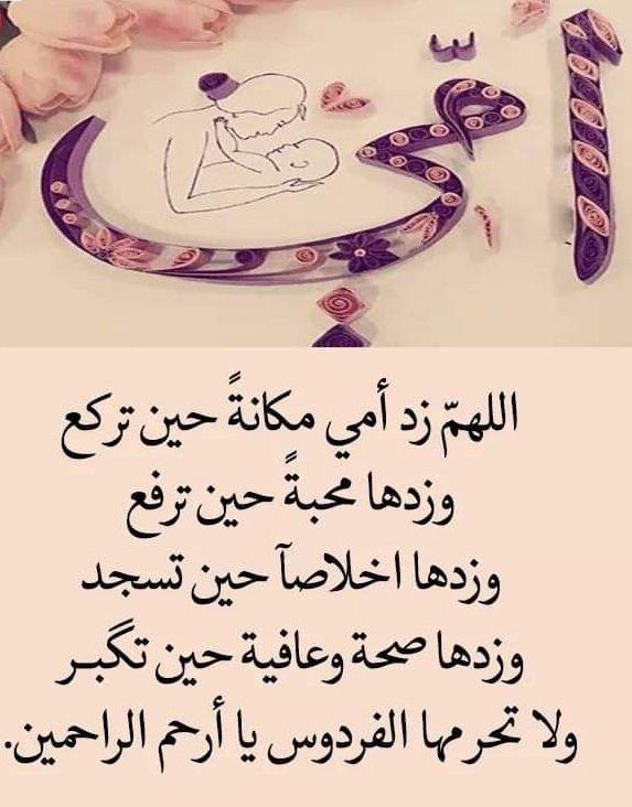 Pin By صورة و كلمة On و ق ل ر ب ار ح م ه م ا ك م ا ر ب ي ان ي ص غ ير ا Love U Mom I Love My Dad Arabic Love Quotes