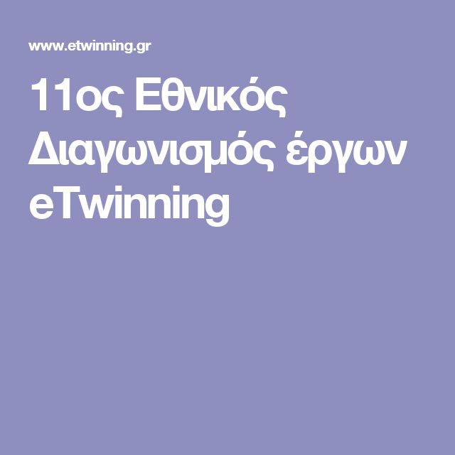 11ος Εθνικός Διαγωνισμός έργων eTwinning