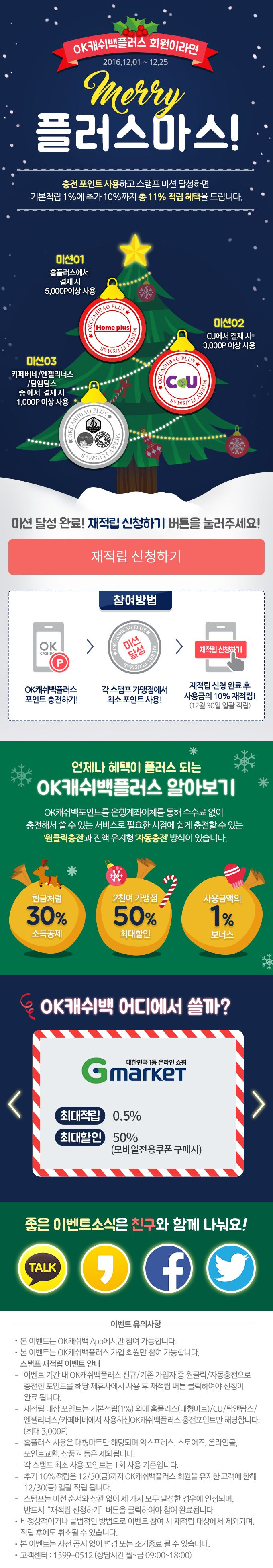 OK캐쉬백플러스 12월 크리스마스 겨울 이벤트
