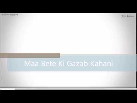 Maa Bete Ki Gazab Kahani Sirf Desi Kahani | true Spongs of bollywood