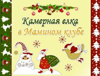 Новогодние представления для детей в Екатеринбурге. Детские новогодние елки 2015-2016 — Новый год 2016