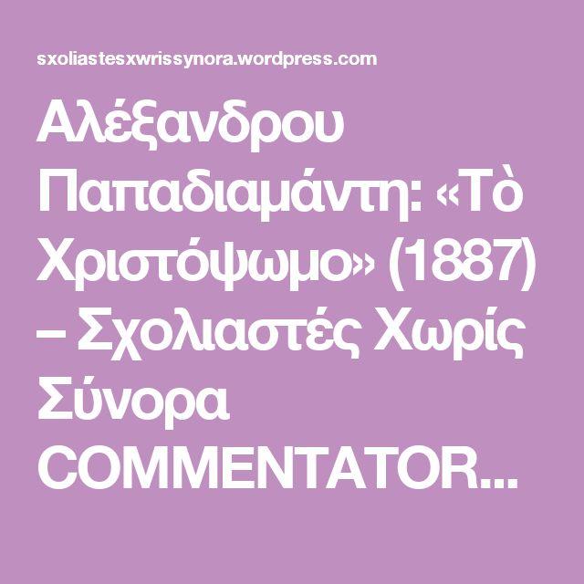 Αλέξανδρου Παπαδιαμάντη: «Τὸ Χριστόψωμο» (1887) – Σχολιαστές Χωρίς Σύνορα   COMMENTATORS WITHOUT FRONTIERS   Comentadores SIN FRONTERAS