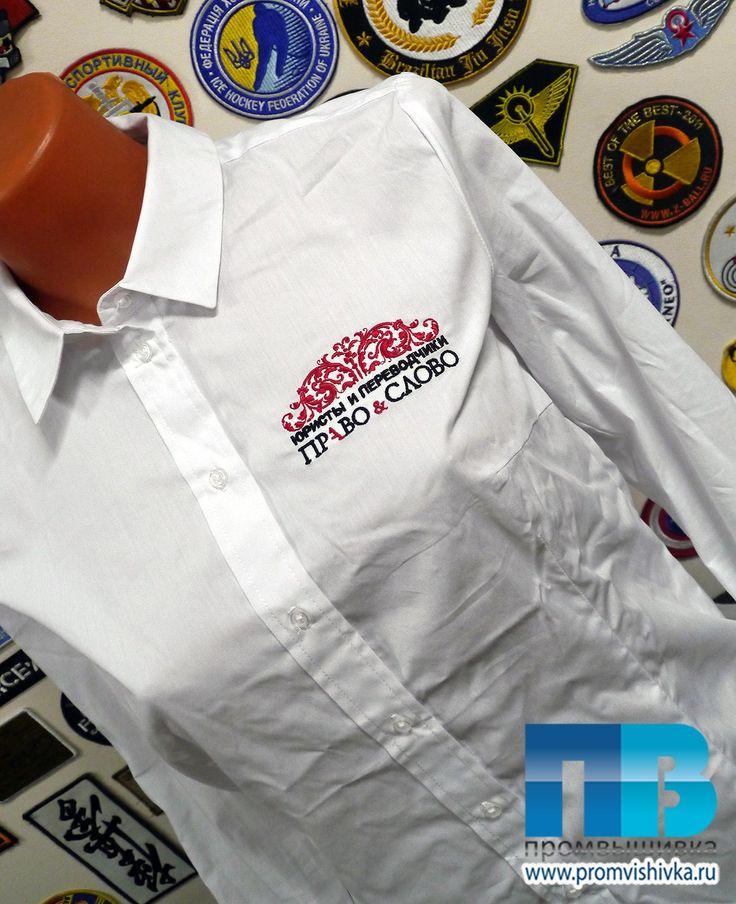 """Вышивка логотипа """"Право и слово"""" на белой рубашке"""