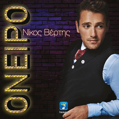 Oneiro - Nikos Vertis