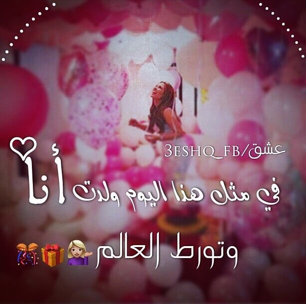 Image Shared By عشق Find Images And Videos About Birthday City And Party O Birthday Quotes For Best Friend Birthday Quotes For Me Happy Birthday Wishes Cards
