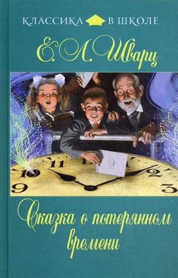 сказка о потерянном времени презентация книги