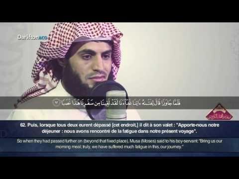 Sourate Al-Kahf (58-65) - Raad Muhammad Al Kurdi سـورة الكـهـف رعـد مـحـمـد الكــوردي - YouTube
