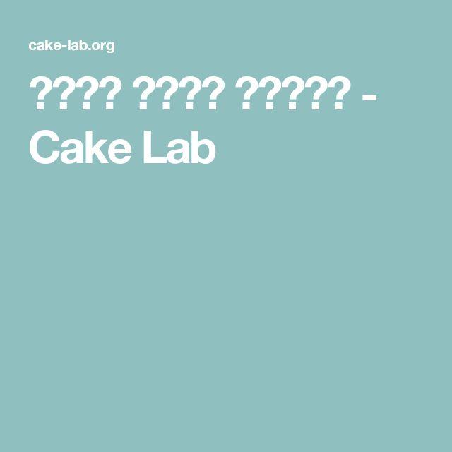 מלבי מחלב עיזים - Cake Lab