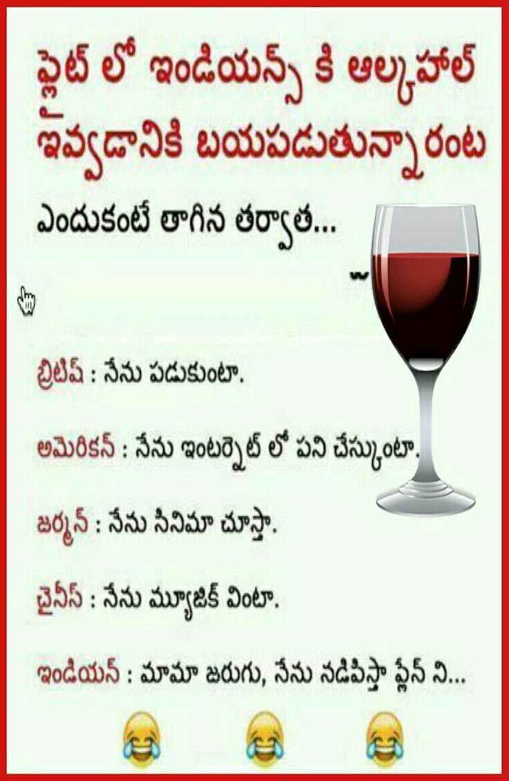 Pin By Snooriyasultana On Funny Comedy Quotes Telugu Inspirational Quotes Fun Quotes Funny