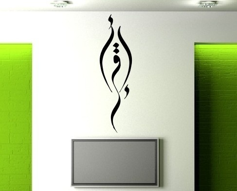 IQRA Islamic / Arabic calligraphy for wall sticker only sale in Singapore..For order call me @ 81877905 or www.sultanahscloset.com