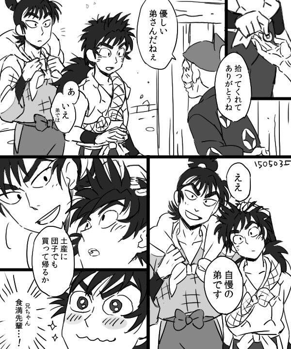 留三郎+守一郎