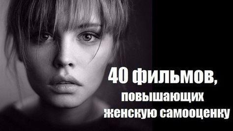 Тайны Мироздания : 40 фильмов, повышающих женскую самооценку