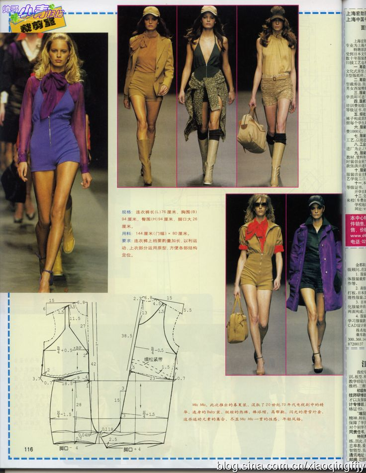 Shanghai fashion 2003