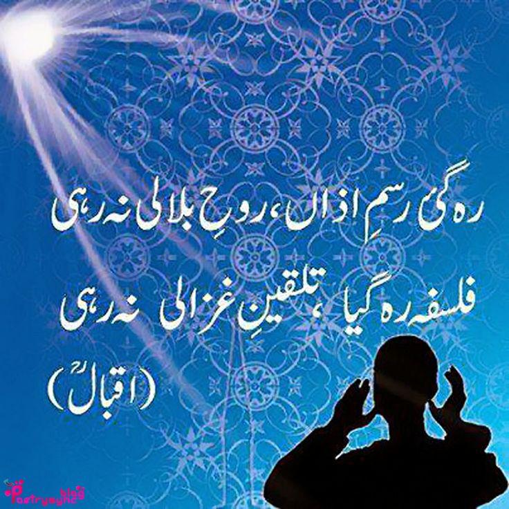 Poetry: Iqbal Shayari/Poetry In Urdu Language With