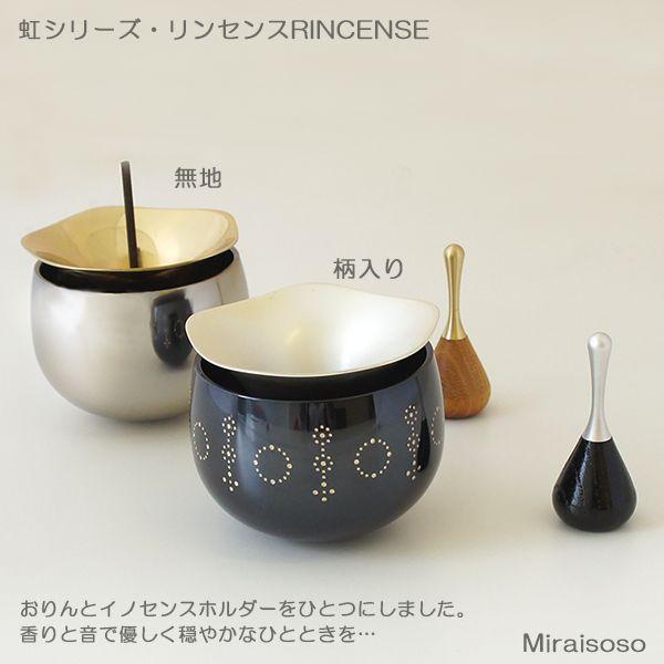 ミニ仏壇の仏具 虹シリーズ お香立て付きおりん リンセンスrincense 手元供養の未来創想 Tableware Bowl