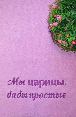 """Полотенце """"Мы царицы, бабы простые"""""""