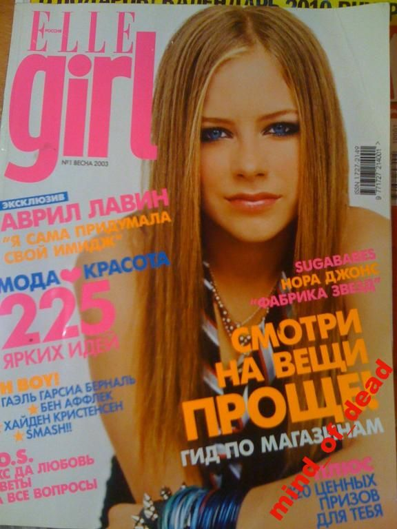 Журнал Elle Girl (Эль Гёл) весна 2003