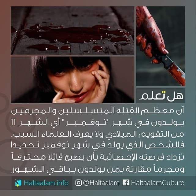 معظم القتلة المتسلسلين والمجرمين يولدون في شهر نوفمبر ولا يعرف العلماء السبب Life Quotes Arabic Quotes Words