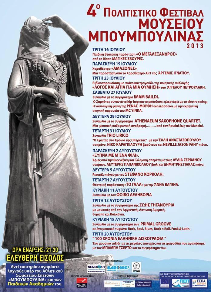 Σπετσες,Συναυλια με τον Στεφανο Κορκολη στην βοτσαλωτη αυλη του μουσειου Μπουμπουλινας, Δευτερα 5 Αυγουστου 2013 ,Ωρα 21:30