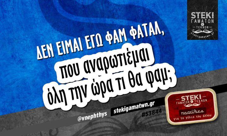 Δεν είμαι εγώ φαμ φατάλ,  @vnephthys - http://stekigamatwn.gr/s3844/