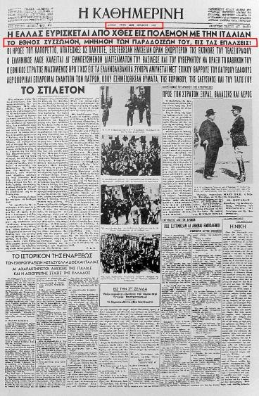 """Front page of the Athens-based newspaper """"Ekathimerini"""" announcing that Greece was at war with the Italians- following day of 28 October 1940"""