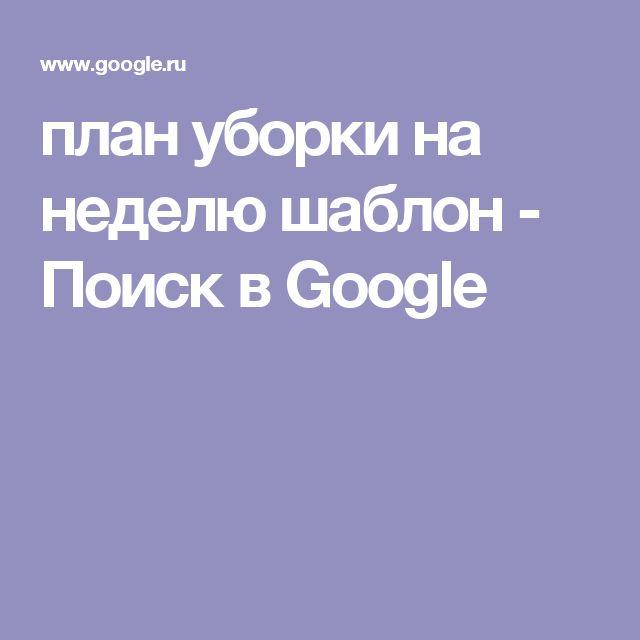 план уборки на неделю шаблон - Поиск в Google