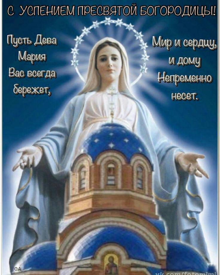 холм поздравления с праздником успение пресвятой богородицы и приснодевы наверно
