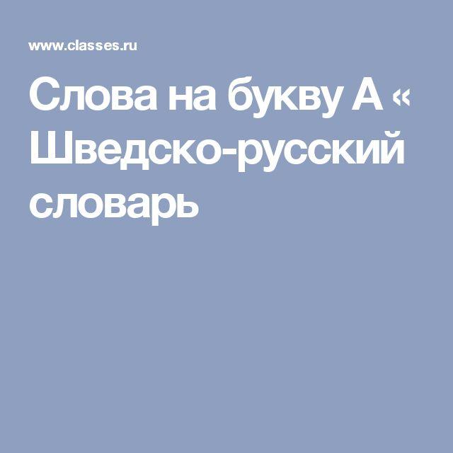 Слова на букву A « Шведско-русский словарь