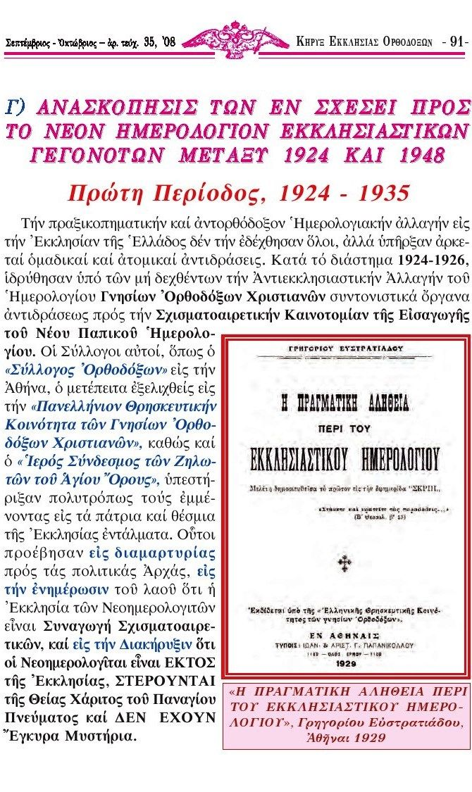 xristianorthodoxipisti.blogspot.gr: Η ΑΠΟΤΟΙΧΙΣΗ ΤΟΥ ΟΡΘΟΔΟΞΟΥ ΚΛΗΡΟΥ ΚΑΙ ΛΑΟΥ ΤΟ 1924...