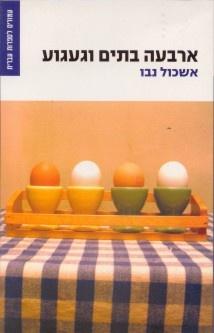 Hebrew Books :: Hebrew Literature :: Eshkol Nevo: Arba'ah Batim Vega'agua - Hebrew books | Israeli music & movies | Eyal Golan | Sarit Hadad