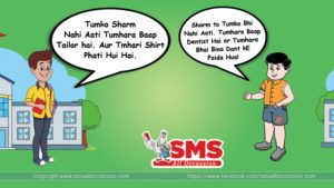 Smsalloccassion is a leading site for Joke SMS, Hindi SMS, funny sms, Latest sms jokes, and funny jokes in hindi Free of Cost.