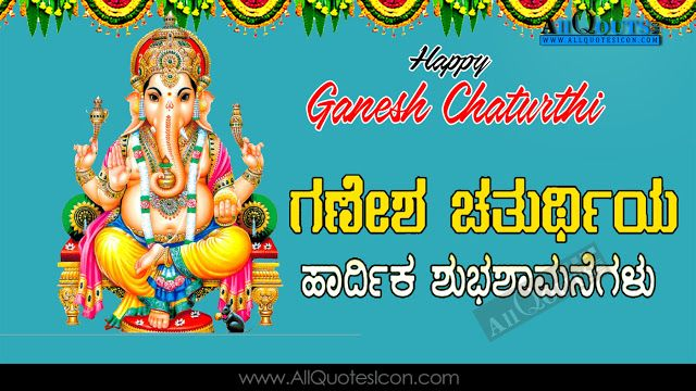 Kannada-quotes-Happy-Ganesh-Chaturthi-Quotes-Wishes-HD-Wallpapers-Nice-Kannada-Lord-Ganesh-Pictures-Images-Free