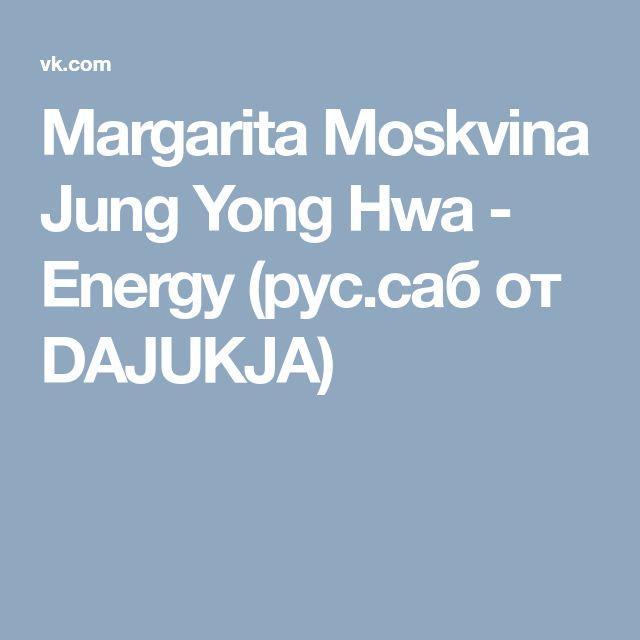 Margarita Moskvina Jung Yong Hwa - Energy (рус.саб от DAJUKJA)
