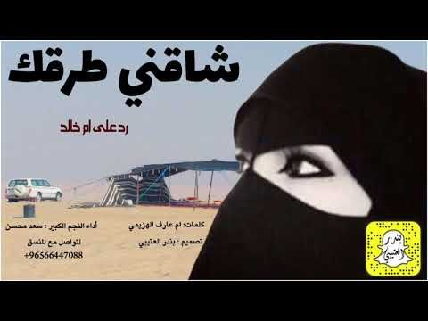 تحميل Mp3 شيلة شاقني طرقك اداء سعد محسن 2020 حصري جديد Memes Movie Posters Movies
