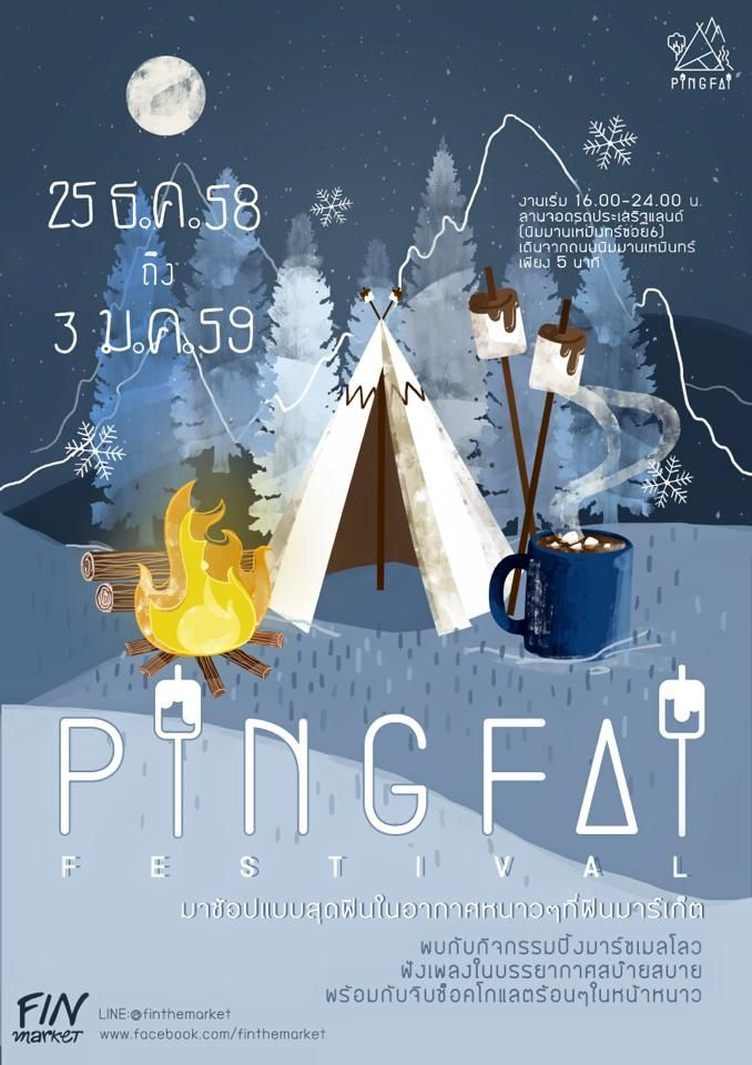 Ping Fai Festival #poster