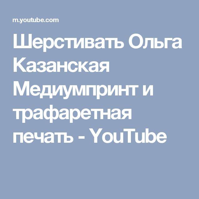 Шерстивать Ольга Казанская Медиумпринт и трафаретная печать - YouTube