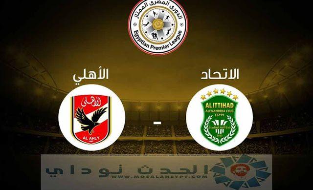 الحدث توداى النادى الاهلى موعد مباراة الأهلي والاتحاد السكن Sport Team Logos Team Logo Juventus Logo