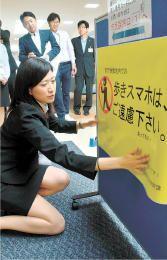 <ポケモンGO>庁舎内も歩きスマホNO | 河北新報オンラインニュース