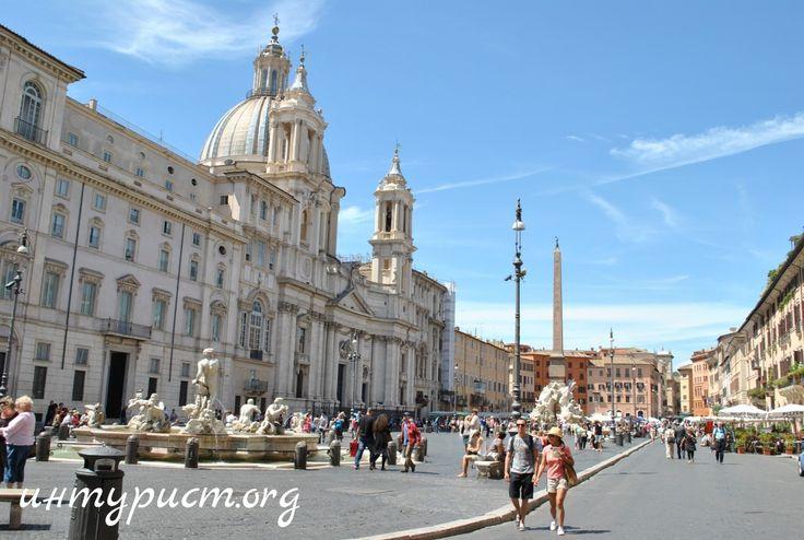 """Рим! Один из самых красивых городов Европы. Небольшая программа по посещению Рима. """"Вот мое мнение! Кто был в Италии, тот скажет """"прости"""" другим землям. Кто был на небе, тот не захочет на землю. Словом, Европа в сравнении с Италией все равно, что день пасмурный в сравнении с днем солнечным"""" http://интурист.org/blogi-turistov/prekrasnyj-i-vechnyj"""